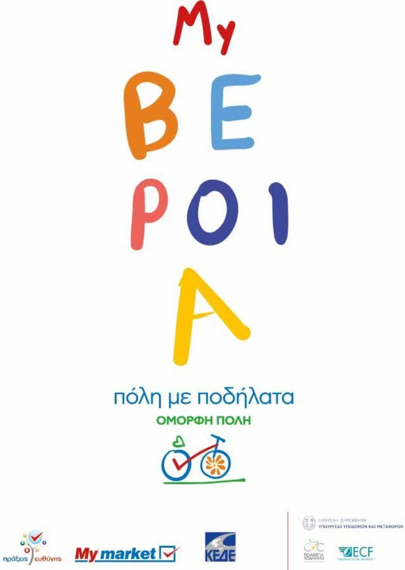 Δήμος Βέροιας: Εκδήλωση με τίτλο «Πόλη με ποδήλατα - Όμορφη πόλη»  - Την Πέμπτη 14 Οκτωβρίου στην Πλατεία Δημαρχείου