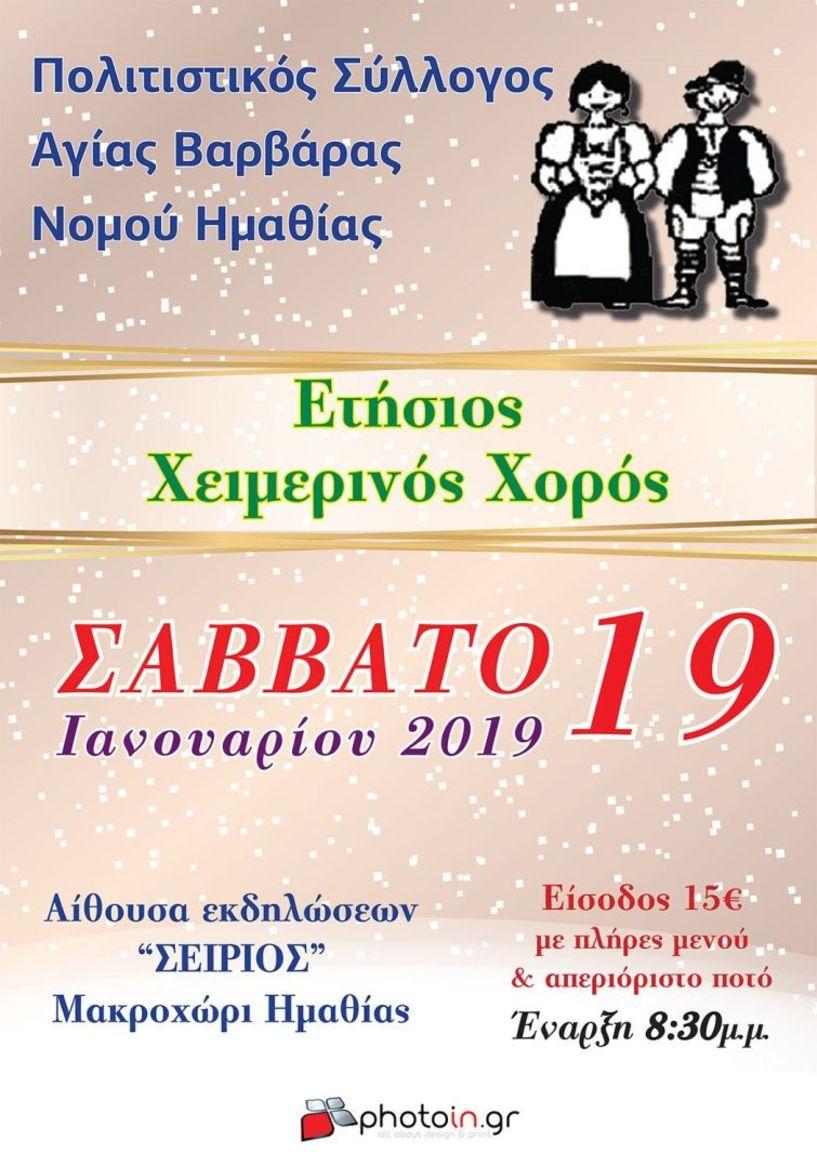 Πρόσκληση Ετήσιου Χειμερινού Χορού του Πολιτιστικού Συλλόγου Αγίας Βαρβάρας