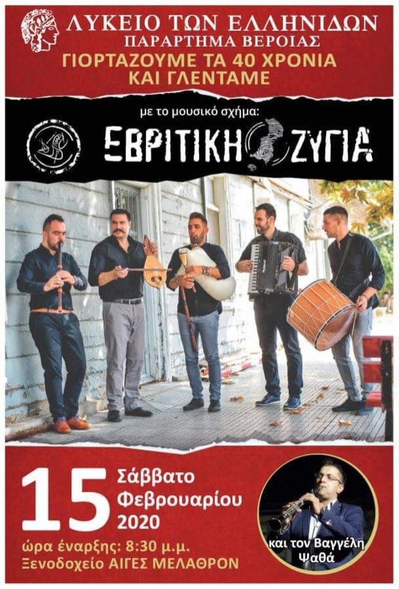 Επετειακή εκδήλωση για τα 40 χρόνια από την ίδρυσή του Λυκείου Ελληνίδων Βέροιας!