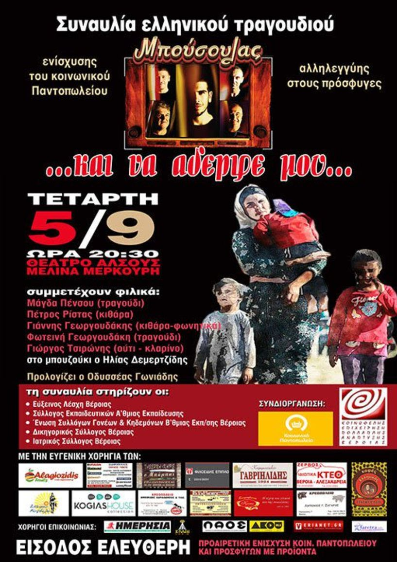 Την Τετάρτη στο Άλσος συναυλία αλληλεγγύης με τον