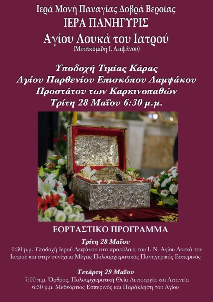 Υποδοχή της τίμιας κάρας του Αγίου Παρθενίου Επισκόπου Λαμψάκου, Προστάτη των καρκινοπαθών