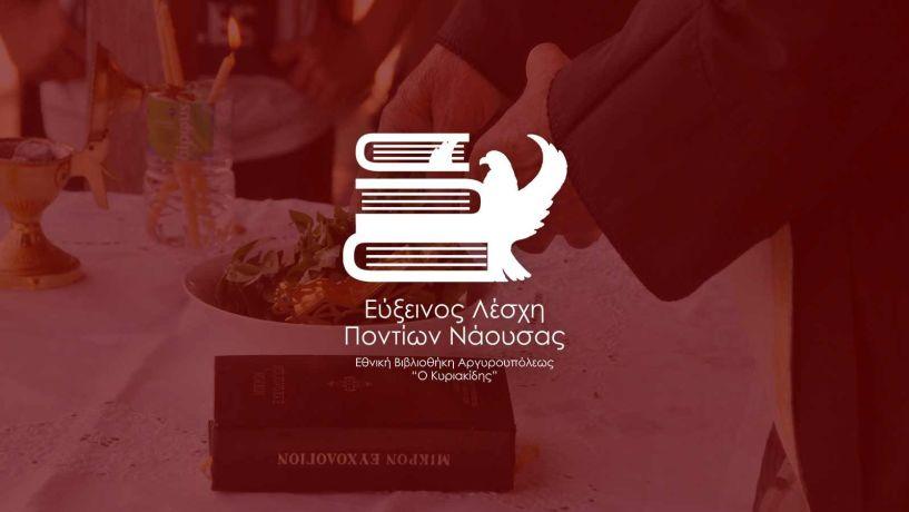 Αγιασμό για την έναρξη των εκπαιδευτικών τμημάτων στην Εύξεινο Λέσχη Νάουσας