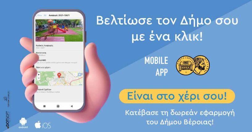 e-αιτήματα: Η νέα εφαρμογή επικοινωνίας μεταξύ δημοτών και Δήμου Βέροιας! - Βελτίωσε τον Δήμο σου με ένα κλικ!