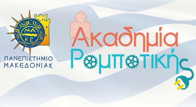 Δωρεάν 2ωρο μάθημα Ρομποτικής από την Ακαδημία Ρομποτικής του Πανεπιστημίου Μακεδονίας!