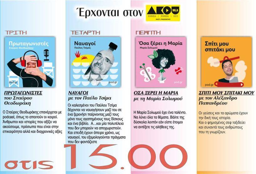 Έρχονται Θεοδωράκης, Τσίμας, Σολωμού και Παπανδρέου στον ΑΚΟΥ 99.6!  - Επιστρέφουν οι «Πρωινές Σημειώσεις» με τη Σοφία Γκαγκούση