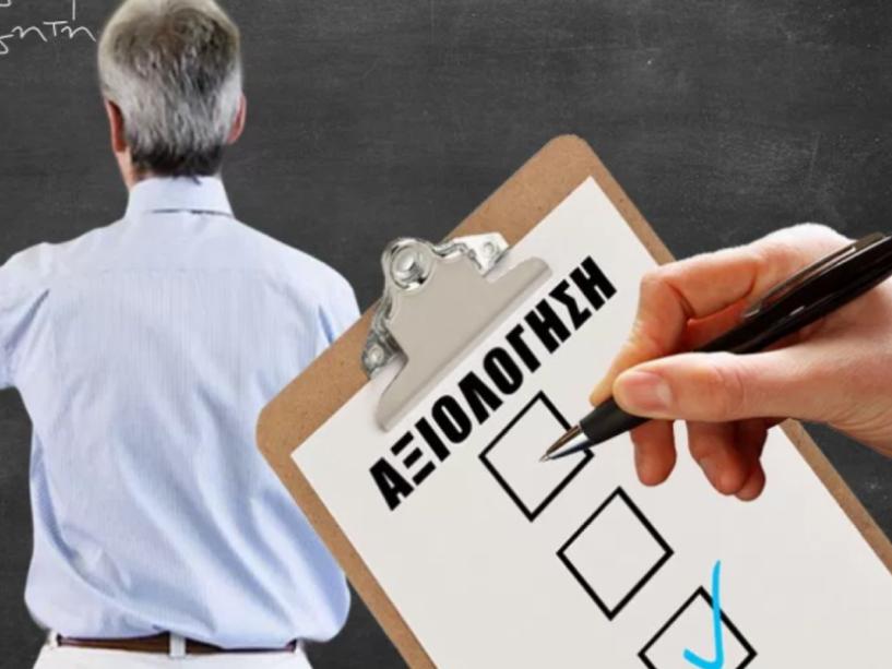 «Βράζουν» οι εκπαιδευτικοί λόγω της αξιολόγησης