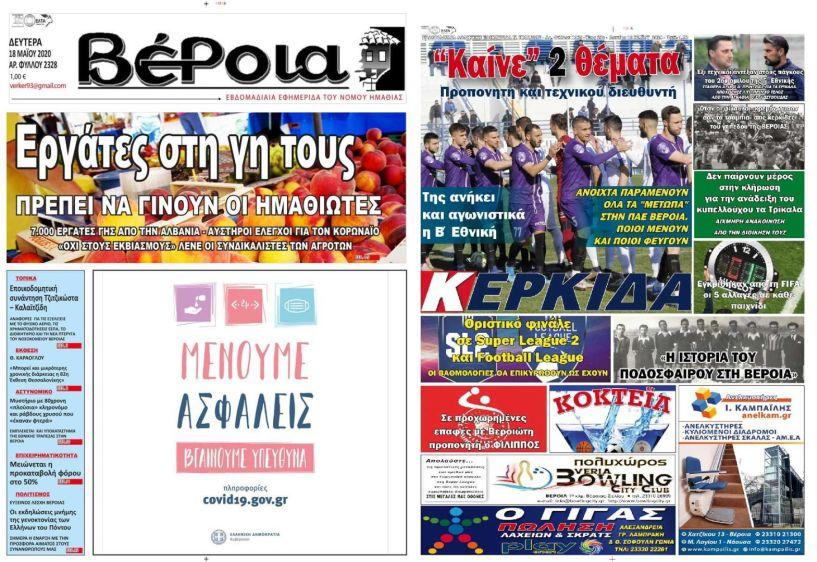 Πρωτοσέλιδα εφημερίδων ΒΕΡΟΙΑ - ΚΕΡΚΙΔΑ
