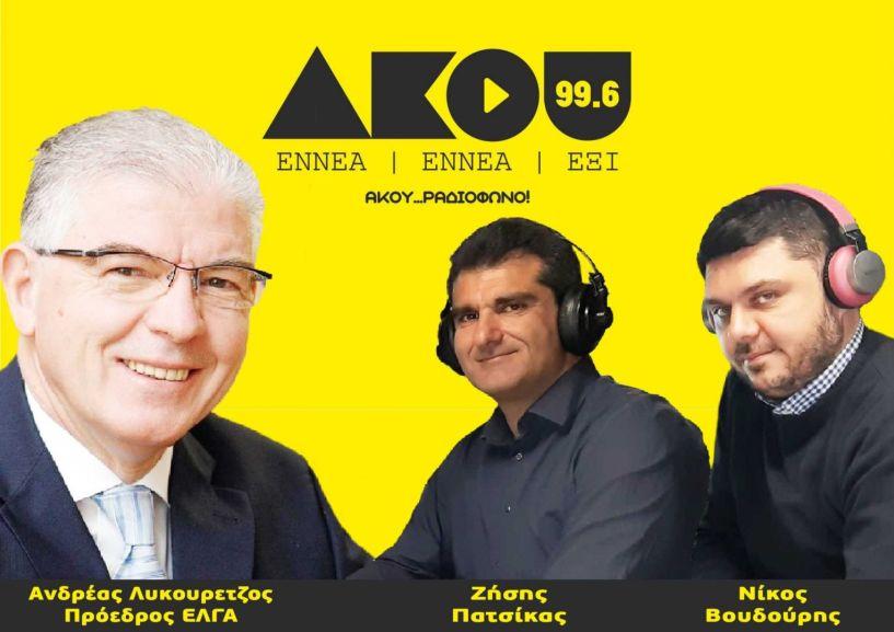 «Λαϊκά και Αιρετικά» (22/6):  Ο πρόεδρος του ΕΛΓΑ Ανδρέας Λυκουρέντζος μιλά στον ΑΚΟΥ με αφορμή την επίσκεψή του στην Ημαθία