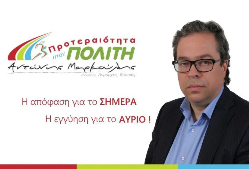 Οι θέσεις του συνδυασμού «Προτεραιότητα στον Πολίτη» για τον πολιτισμό και τον τουρισμό
