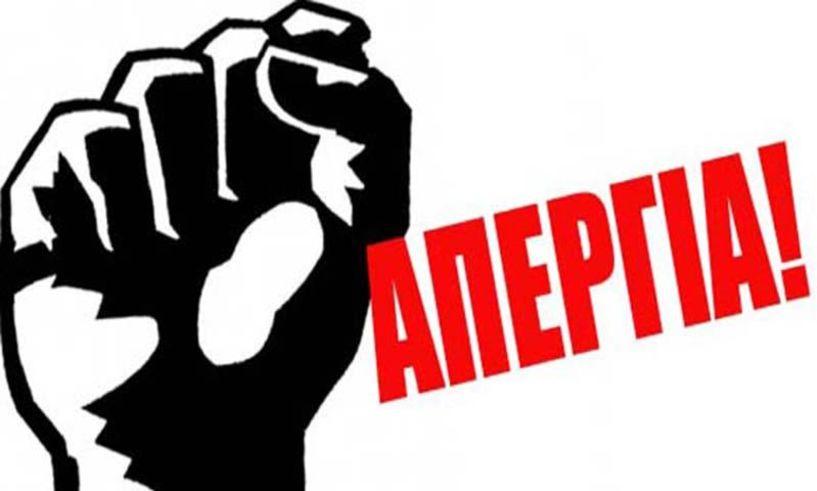 24ωρη απεργία την πρωτομαγιά  από Εργατικό Κέντρο Βέροιας και ΓΣΕΕ