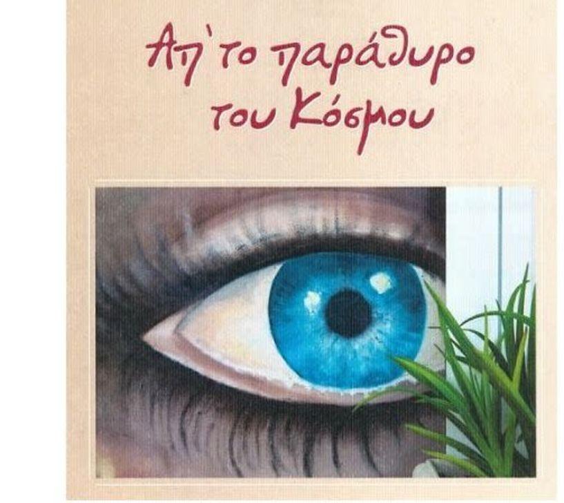 «Απ' το παράθυρο του κόσμου» -  Παρουσίαση του νέου βιβλίου της Νανάς Παπαιωάννου στη Δημόσια Κεντρική Βιβλιοθήκη της Βέροιας