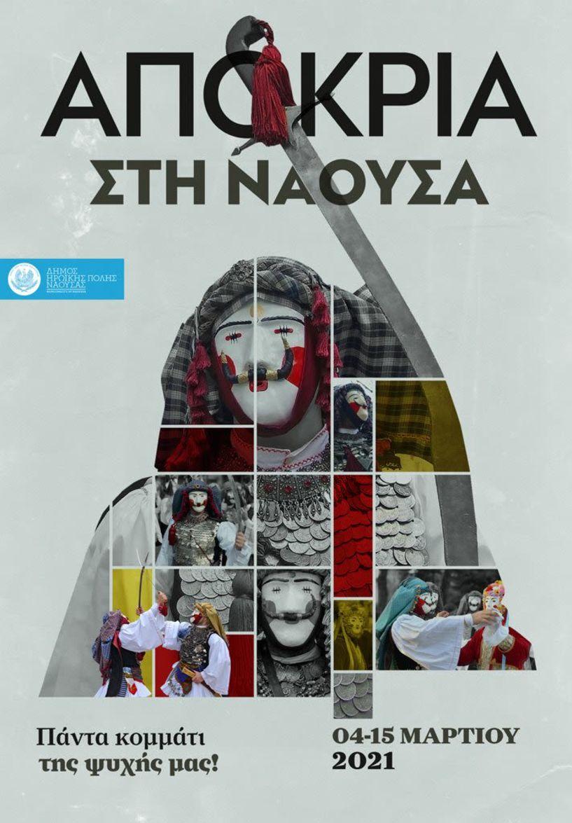 Νάουσα-Αποκριά 2021: «Πάντα κομμάτι της ψυχής μας»