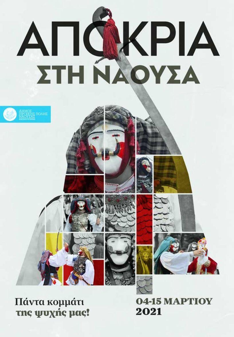 Διαδικτυακές δράσεις του Δήμου Νάουσας για την Αποκριά: Νάουσα-Αποκριά 2021, «Πάντα κομμάτι της ψυχής μας»