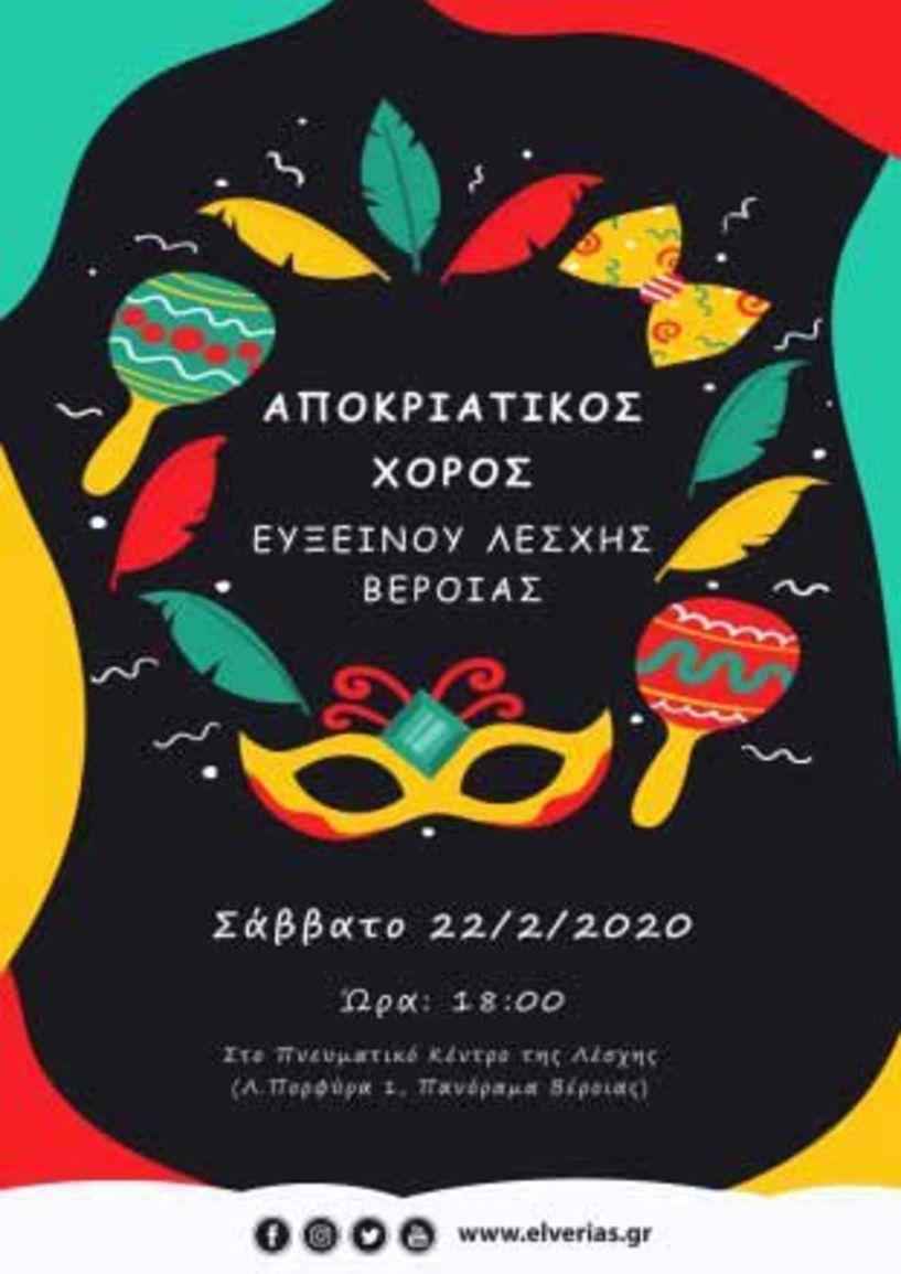 Αποκριάτικο πάρτι με χορό και πολλά παιχνίδια διοργανώνει η Εύξεινος Λέσχη Βέροιας