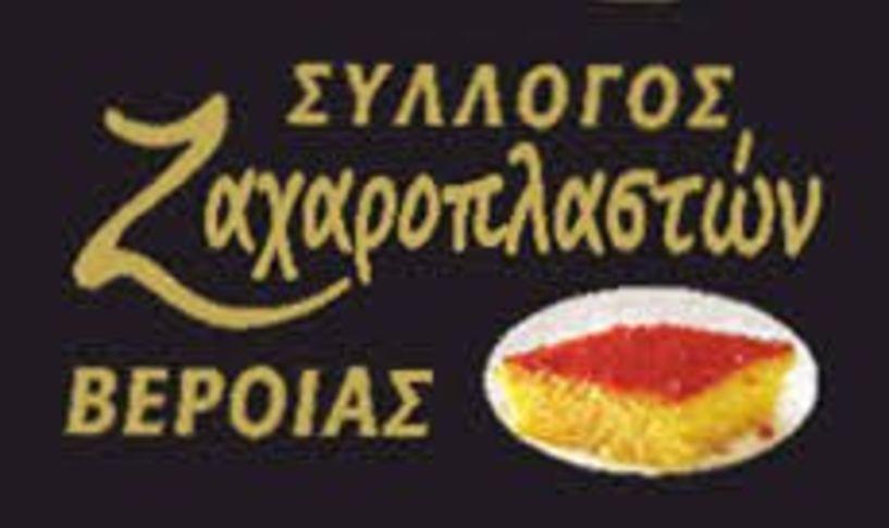 Ο Σύλλογος Ζαχαροπλαστων Βέροιας ευχαριστεί το ιστορικό ζαχαροπλαστείο ΣΕΡΕΜΕΤΑ
