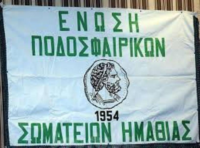 Οι Δελητζάκης και Παυλίδης οι δύο προπονητές των Μικτών της ΕΠΣ Ημαθίας