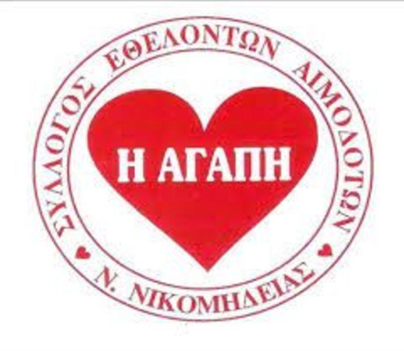 Παγκόσμια Ήμερα Εθελοντή Αιμοδότη: Ο Σύλλογος Αιμοδοτών Ν. Νικομήδειας διοργανώνει  τακτική μας αιμοδοσία στο νοσοκομείο Βέροιας και στα γραφεία του Συλλόγου