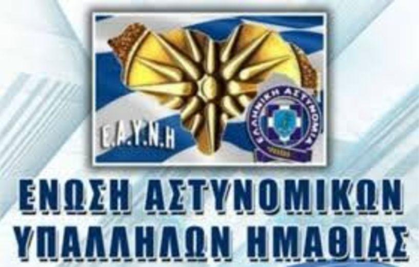 Η Ένωση Αστυνομικών Υπαλλήλων Ημαθίας ευχαριστεί πολίτες και επιχειρήσεις για την προσφορά τους