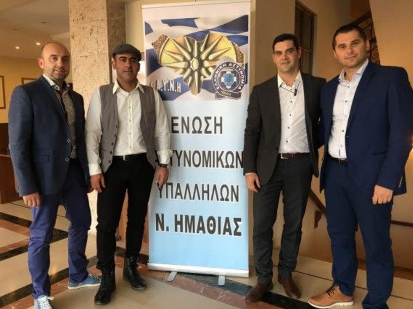 Πραγματοποιήθηκε η Ετήσια Γενική Συνέλευση της Ένωσης Αστυνομικών Υπαλλήλων Ημαθίας