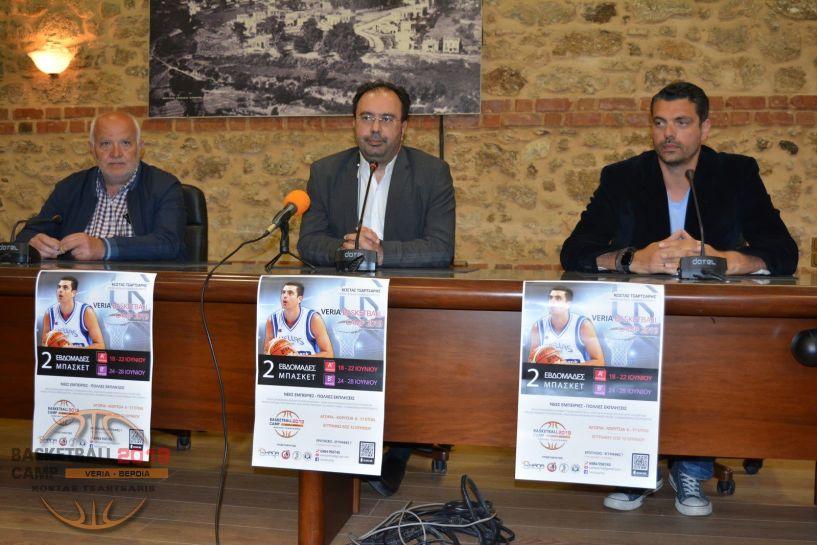 Veria basketball camp. 5oς χρόνος διεξαγωγής στην Βέροια .Συνέντευξη τύπου