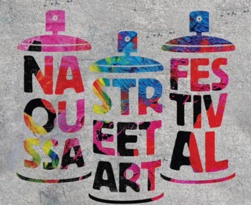 """Από 2 έως 9 Σεπτεμβρίου  το """"Naoussa Street Festival 2""""   Πρόγραμμα εκδηλώσεων"""