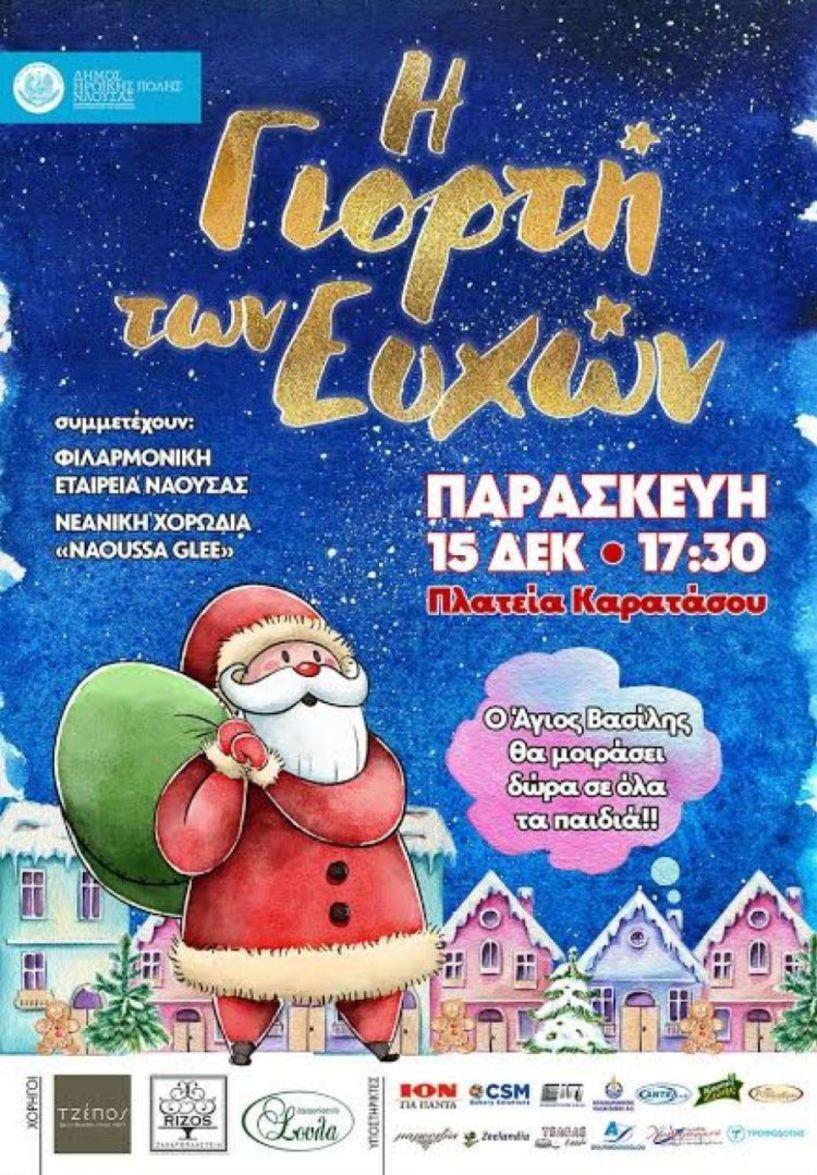 Με δώρα από τον Άγιο Βασίλη η Γιορτή των Ευχών την Παρασκευή στη Νάουσα. Το πρόγραμμα των χριστουγεννιάτικων εκδηλώσεων