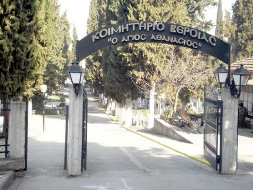 Δήμος Βέροιας: Κλειστά την Μ. Παρασκευή τα Κοιμητήρια