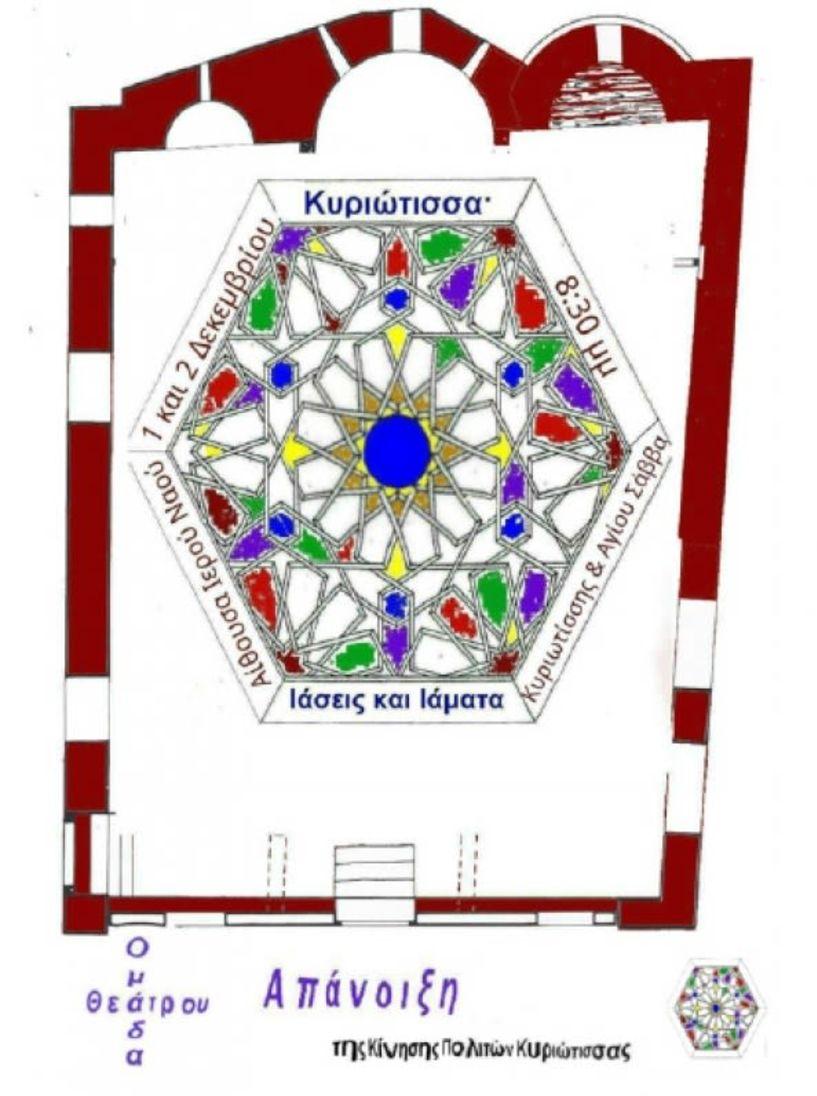 1 και 2 Δεκεμβρίου στην αίθουσα Ι.Ν. Κυριωτίσσης και Αγίου Σάββα Κυριώτισσα - Ιάσεις και Ιάματα