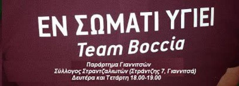 Εν Σώματι Υγιεί Βέροιας: Τμήμα Boccia στα Γιαννιτσά Πέλλας