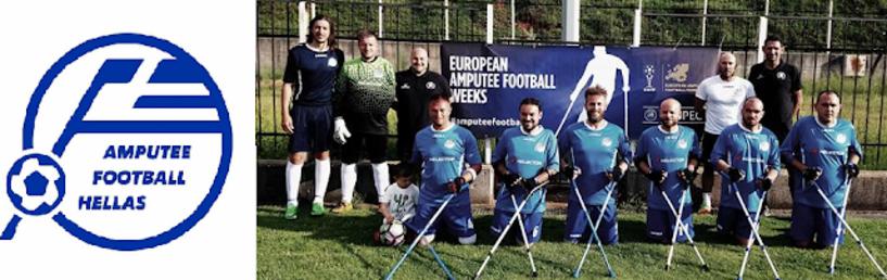 θνική Ομάδα Ποδοσφαίρου Ακρωτηριασμένων: Διεθνές Φιλικό με την Αγγλία  Σάββατο 9 Ιουνίου 2018, 6.30μμ, Ζηρίνειο Αθλητικό Κέντρο, Κηφισιά Τον αγώνα θα διευθύνουν διαιτητές από την Ημαθία!