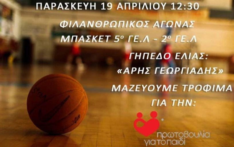Φιλανθρωπικός σχολικός αγώνας μπάσκετ την Παρασκευή