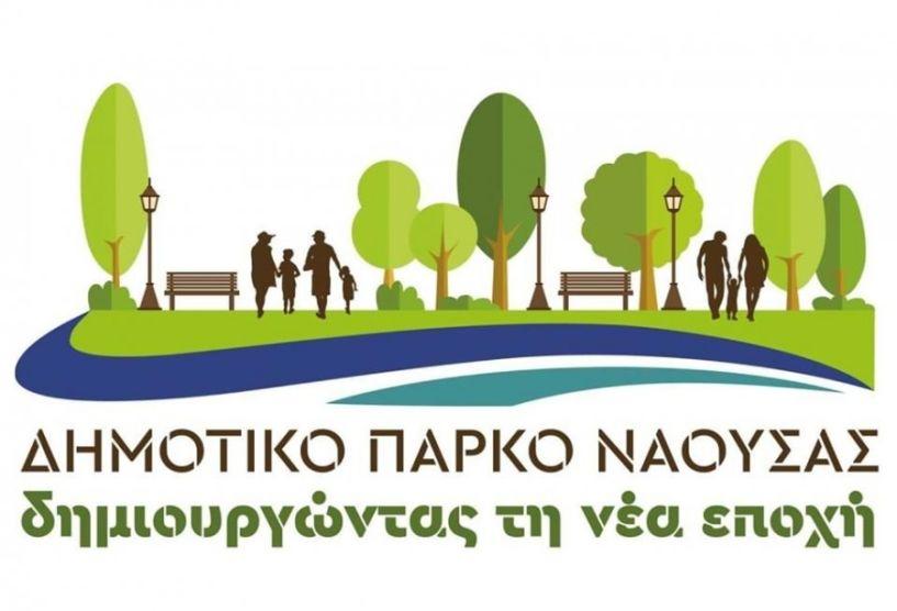 Το πάρκο του μέλλοντός της σχεδιάζει η Νάουσα