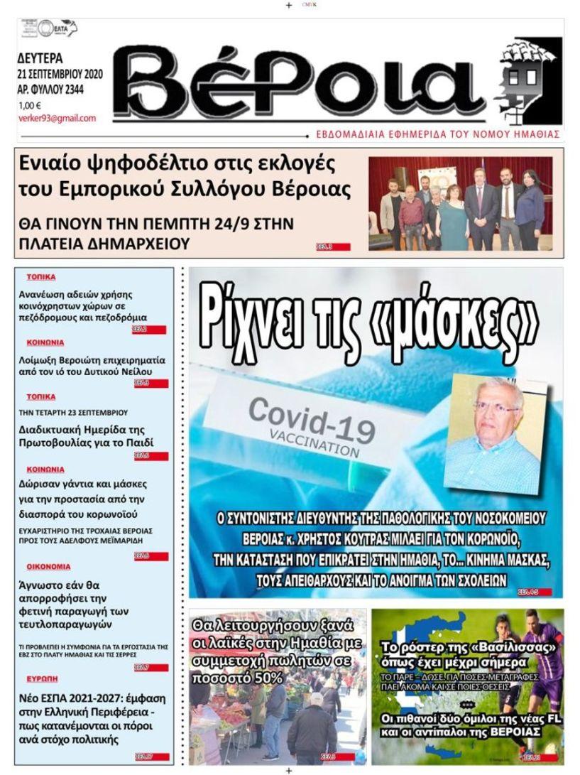 Διαβάστε αύριο στην εφημερίδα