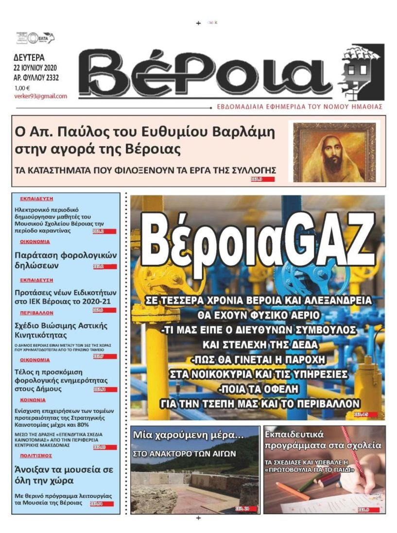 Διαβάστε αύριο στην εφημερίδα ΒΕΡΟΙΑ (22/6)