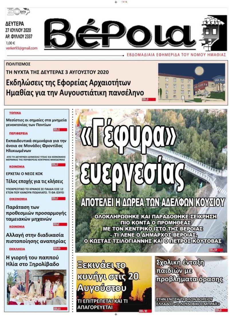 Διαβάστε αύριο στην εφημερίδα ΒΕΡΟΙΑ (27/7)