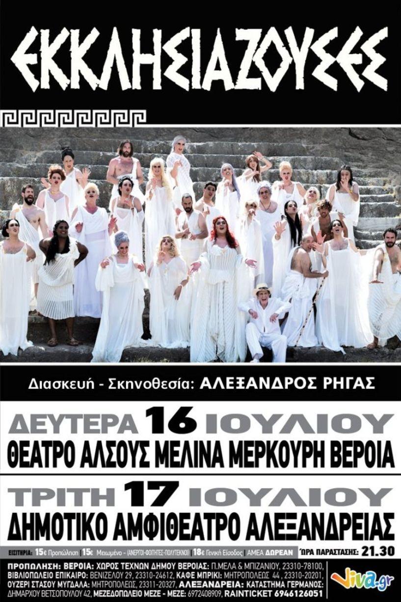Οι «ΕΚΚΛΗΣΙΑΖΟΥΣΕΣ» του  Αριστοφάνη σε Βέροια και Αλεξάνδρεια