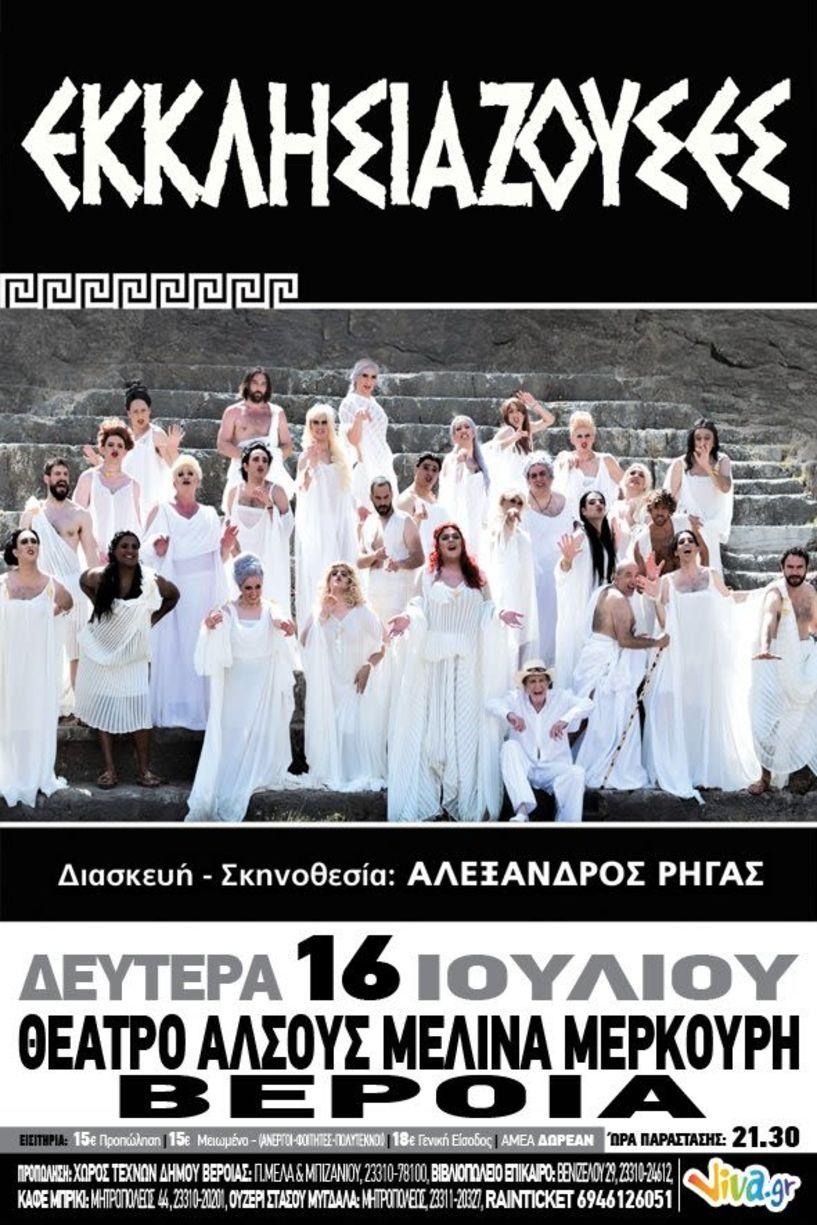 Ακυρώνεται η  παράσταση «ΕΚΚΛΗΣΙΑΖΟΥΣΕΣ» στην Αλεξάνδρεια - Μόνο στη Βέροια τη Δευτέρα 16 Ιουλίου