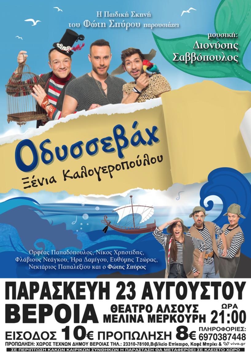 Ο «Οδυσσεβάχ» της Ξένιας Καλογεροπούλου σήμερα  στο Θέατρο Άλσους της Βέροιας - Δείτε το βίντεο της παράστασης