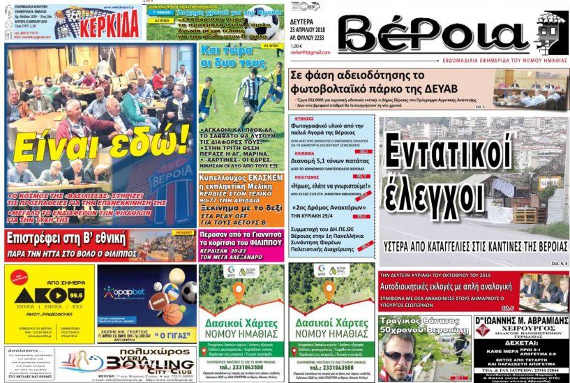 Κυκλοφόρησαν οι εφημερίδες ΒΕΡΟΙΑ και ΚΕΡΚΙΔΑ 23/4/2018