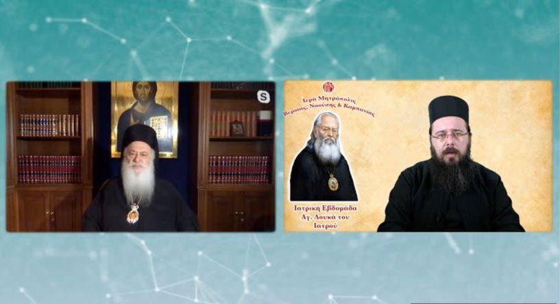 Συνεχίζεται η Β΄ Ιατρική Εβδομάδα αφιερωμένη στον Άγιο Λουκά τον Ιατρό στην Ιερά Μητρόπολη Βεροίας