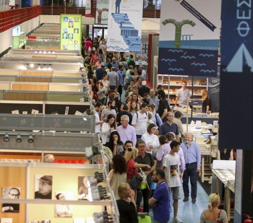 3-6 Μαΐου η 15η Διεθνής Έκθεση Βιβλίου Θεσσαλονίκης