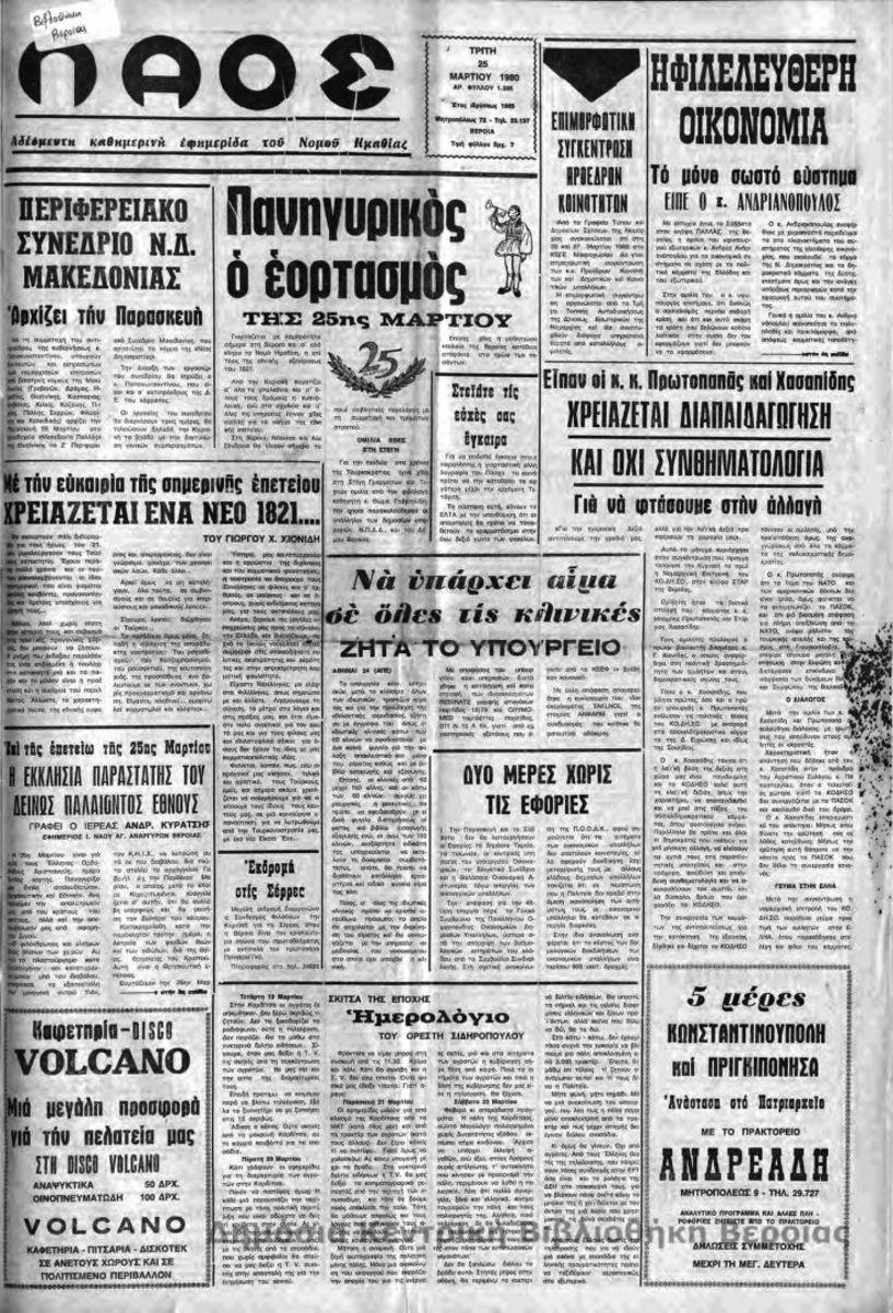 Ο «ΛΑΟΣ» της 25ης Μαρτίου 1980
