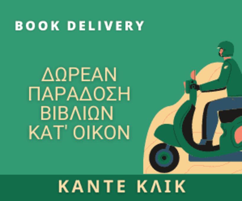 Συνεχίζεται δυναμικά, η υπηρεσία δωρεάν παράδοσης βιβλίων κατ'οίκον από τη Δημόσια Κεντρική Βιβλιοθήκη της Βέροιας