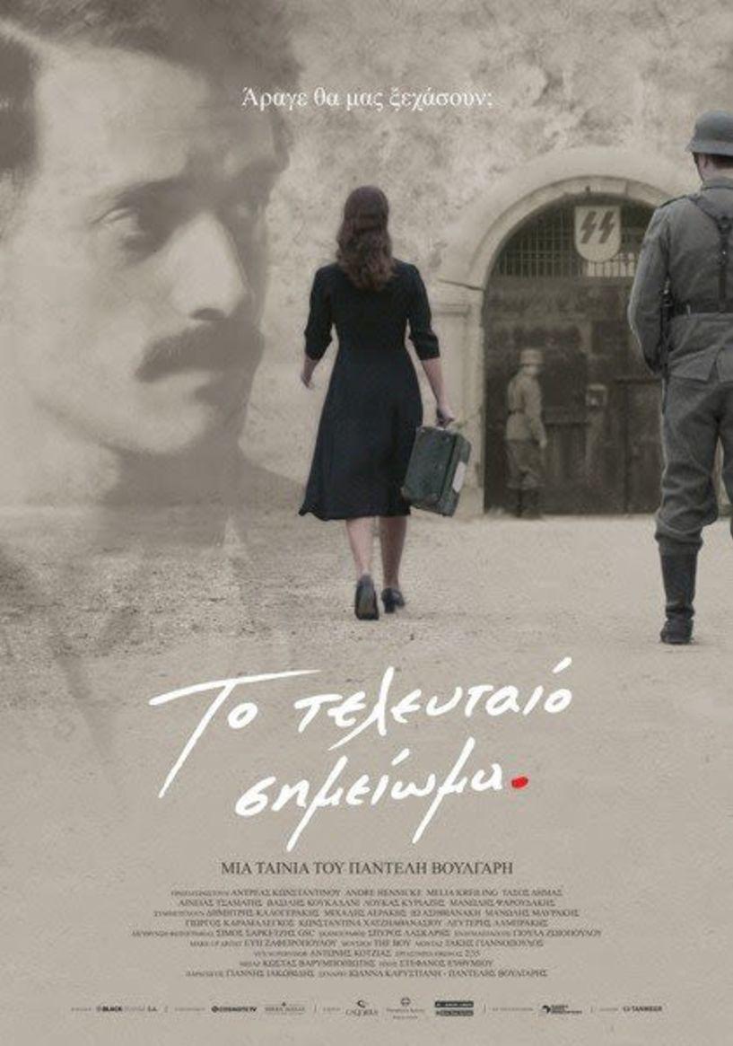 «Το τελευταίο σημείωμα» του Παντελή Βούλγαρη στον θερινό κινηματογράφο Αλεξάνδρειας