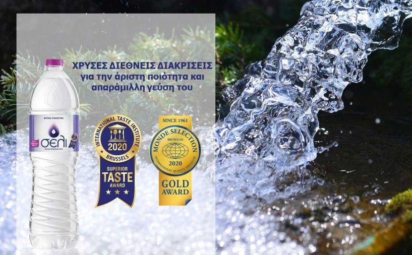 Φυσικό μεταλλικό νερό ΣΕΛΙ: Νέες Διεθνείς Χρυσές Διακρίσεις για την άριστη ποιότητα και απαράμιλλη γεύση του!