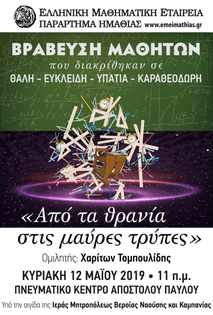 Αύριο Σάββατο ο διαγωνισμό Β' Φάσης Δημοτικών Σχολείων - «Στέλιος Μιόγλου» - Τα εξεταστικά κέντρα