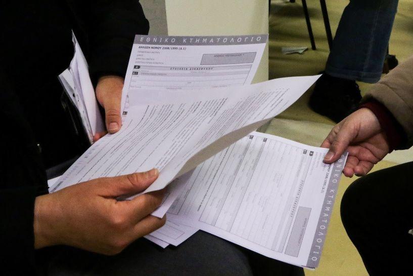 Έρχεται τελικά η παράταση προθεσμιών για το Κτηματολόγιο;