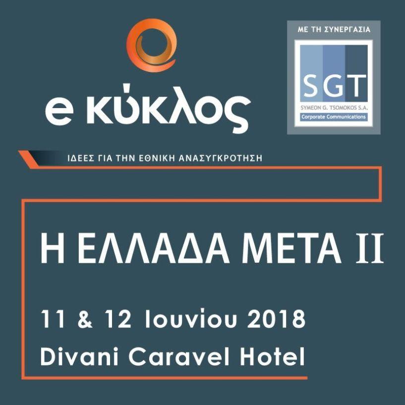 «Η  ΕΛΛΑΔΑ ΜΕΤΑ II» - Συνέδριο του Κύκλου Ιδεών για την Εθνική Ανασυγκρότηση