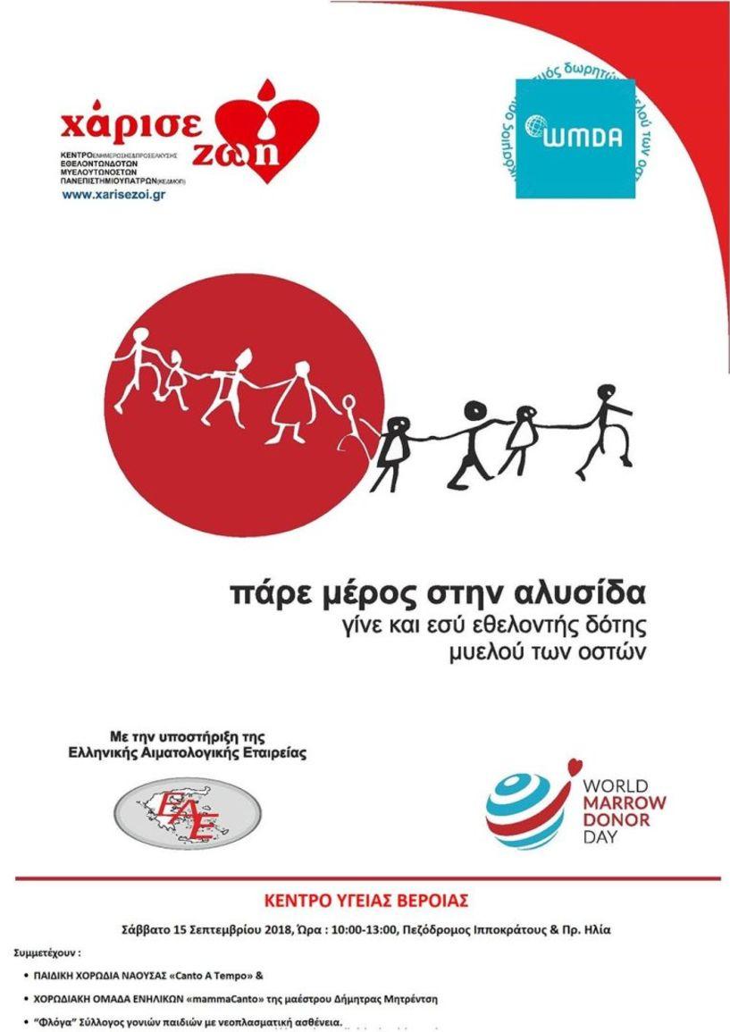 Εκδήλωση για την εθελοντική δωρεά μυελού των οστών από το Κέντρο Υγείας Βέροιας και το Πανεπιστήμιο Πατρών