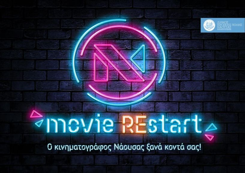 Ξεκινά την ερχόμενη εβδομάδα η λειτουργία του θερινού κινηματογράφου Νάουσας - Όλο το πρόγραμμα
